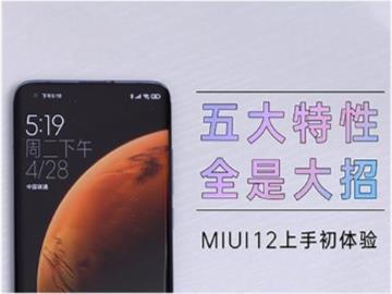 【視頻】MIUI12上手初體驗:五大特性,全是大招!