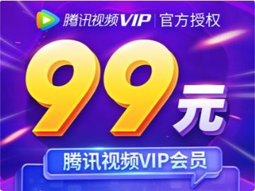 腾讯视频VIP限时5折:年卡99元、季卡29元(更新)