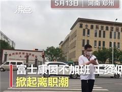 富士康否認鄭州廠區離職潮:現有人力比去年同期增逾兩成