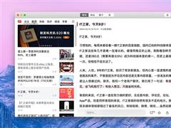 IT之家 macOS 轉制版 7.20 重磅發布:功能全面匹配 iOS 版