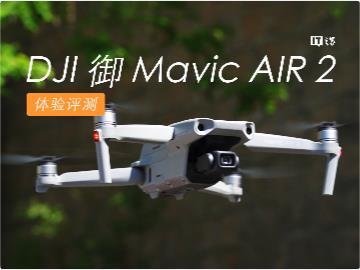 【视频】性能全面提升,大疆御Mavic Air 2上手体验