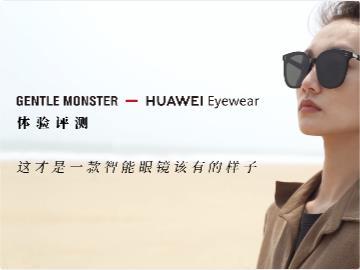 【视频】华为Eyewear体验评测:这才是一款智能眼镜该有的样子