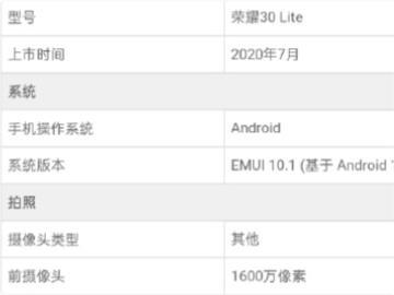 全新榮耀30青春版配置曝光:90Hz水滴屏+天璣800,7月發布