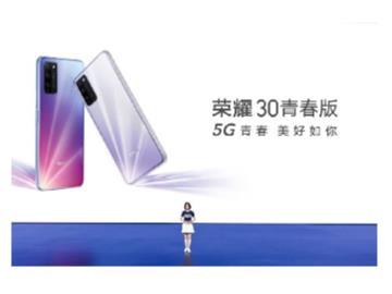 榮耀30青春版正式發布:90Hz屏/支持5G雙模全網通,1699元起