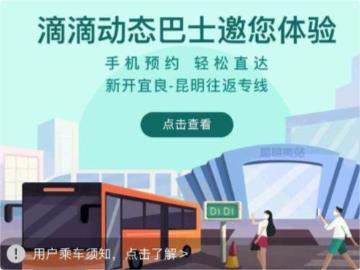 滴滴公交在云南推动态巴士,可预约车辆和座位