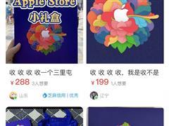 蘋果贈品三里屯紀念徽章閑魚叫賣:要價699元