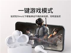 無感延遲,網易云音樂×iGene Music Pods真無線藍牙耳機199元