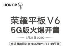 3099 元,榮耀平板 V6 鈦空銀 5G 版明日 0 點開售:麒麟 985 + 2K 全面屏