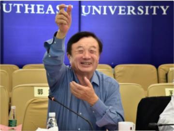 任正非訪問東南大學:希望二三十年后中國能成為創新中心