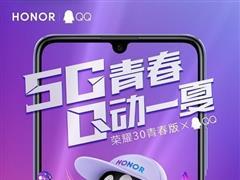荣耀30青春版跨界新玩法,牵手QQ演绎别样5G青春