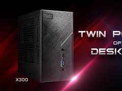 华擎发布 DeskMini H470 / X300:支持 10 代酷睿 / 8 核 APU,外观更酷炫