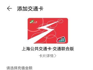 华为手机钱包正式上线上海公共交通卡·交通联合
