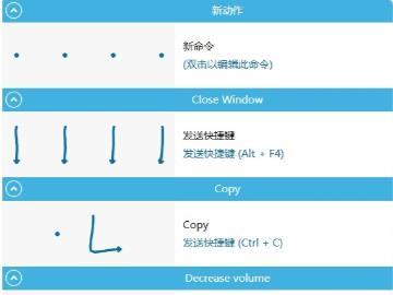 Win10 筆記本觸摸板效率神器:GestureSign 使用及設置方法分享