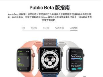 蘋果首次推出 watchOS 公測版,升級前務必注意這些事