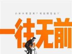 小米10周年雷军公开演讲直播(视频)