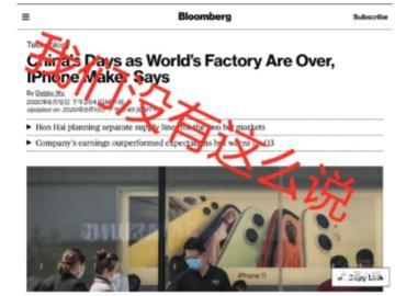 """富士康聲明:沒說過""""中國作為世界工廠的時代已經結束"""""""