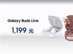 """1199元,三星""""豆形耳機""""Galaxy Buds Live 國行發布"""