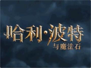 《哈利波特與魔法石》重映:4K修復+3D版