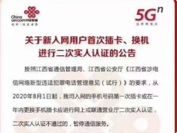 中国联通江西:新入网或不满一年用户更换手机插卡要二次实人认证,不通过将暂停服务