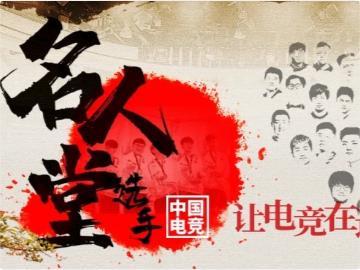 中国电竞选手名人堂公布:SKY、Uzi 在列,致敬中国电竞发展贡献者