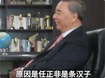 中國上市公司協會會長宋志平點贊華為任正非:是條漢子
