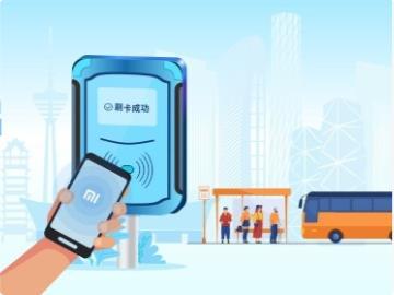 成都天府通-小米手机 NFC 内测招募正式开启!适配机型列表公布
