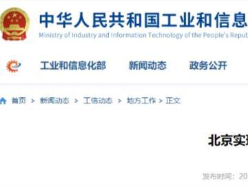 北京实现5G独立组网全覆盖!