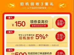 助力5G手机普及,苏宁以旧换新至高返500元新机券