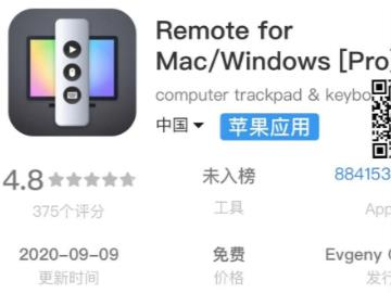 不只是远程控制:Remote for Mac/Windows Pro开启限免