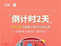 成都天府通-小米手机 NFC 卡宣布 9 月 17 日正式上线