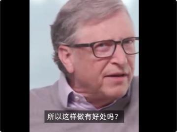 比尔·盖茨反对芯片不卖给中国:这样真的有好处吗?