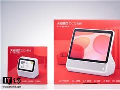 【IT之家评测室】天猫精灵 CC10 电池版 / CC MINI 体验:智慧家庭生活新中心