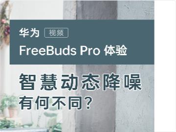 【視頻】HUAWEI FreeBuds Pro沉浸體驗:聽一聽,智慧動態降噪有何不同