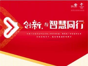 """中国联通宣布品牌升级:""""创新,与智慧同行"""""""