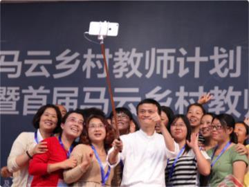 马云捐赠1亿元,助力云南少数民族乡村教育