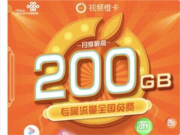 中国联通上线视频橙卡:19元/月,含200GB定向流量,覆盖全网热门视频平台