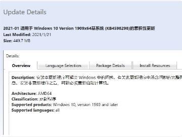 微軟 KB4598298 更新功能將于近期推送給 Win10 20H2,修復休眠喚醒空白鎖屏問題
