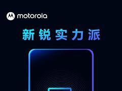 摩托羅拉 Edge S 官方預熱:支持手機、電腦多屏協同