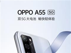 1499 元,OPPO A55 上架:首發聯發科天璣 700 芯片,內置 5000mAh 電池,5G 雙卡雙待