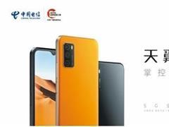 1199 元起,中國電信發布天翼 1 號 2021,搭載展銳 T7510 芯片、5000mAh 電池