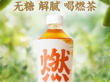 2.9元/瓶清倉:元気森林低卡燃茶狂促(商超6.5元/瓶)
