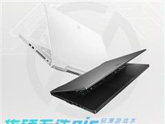 華碩天選 air 筆記本正式發布:11 代 i7+RTX 3070 顯卡,首發價 10499 元