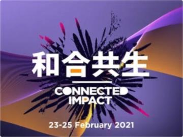 2021 MWC 上海推出線上通行證:售價 390 元