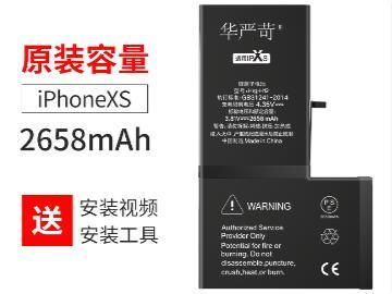 老哥都說好:華嚴苛iPhone電池50元起新低(立減35元)