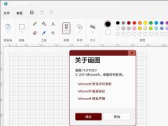 """微軟現向所有 Win11 用戶推出全新""""畫圖""""應用"""
