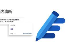 微軟 Edge 瀏覽器將內置拼寫檢查,編輯文本更高效