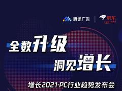 增長 2021·PC 行業趨勢發布會直播(視頻)