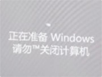 "Win10 Insider 21313 版暴躁更新提示:""請勿 TM 關閉計算機"""