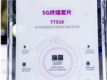 紫光展锐:首款 5G 芯片 T7510 半年销量破百万套,6nm T7520 已成功流片