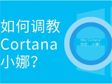 一代拳頭產品不復從前,教你如何為 Win10 徹底關閉 Cortana 小娜